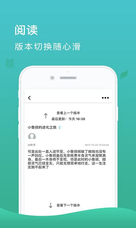 故事树 V1.1.5 安卓版截图3