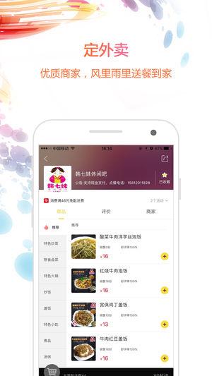 幸福江阴 V6.5.1 安卓版截图2