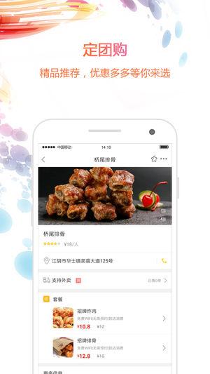 幸福江阴 V6.5.1 安卓版截图1