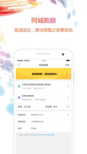 幸福江阴 V6.5.1 安卓版截图3