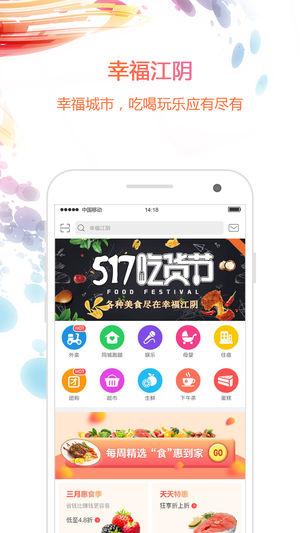 幸福江阴 V6.5.1 安卓版截图4
