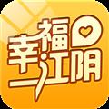幸福江阴 V6.5.1 安卓版