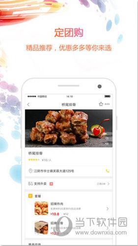 幸福江阴iOS版