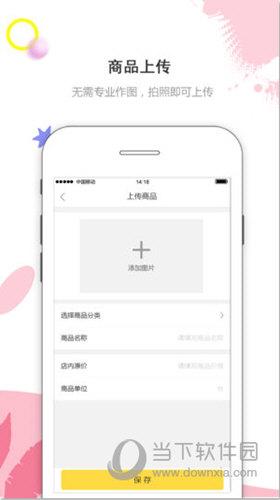 幸福商家iOS版