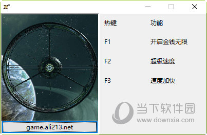 X4基石三项修改器