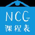 NCG课程表 V3.2.1 极速版