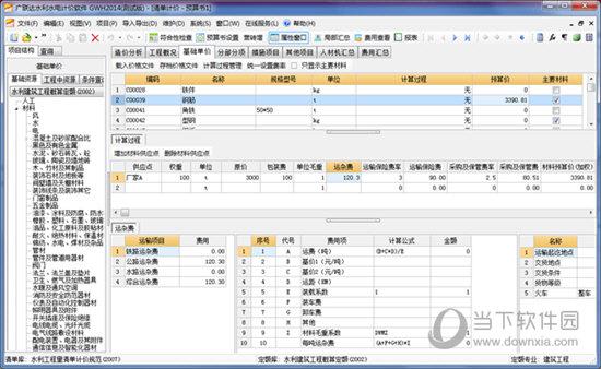广联达水利水电计价软件