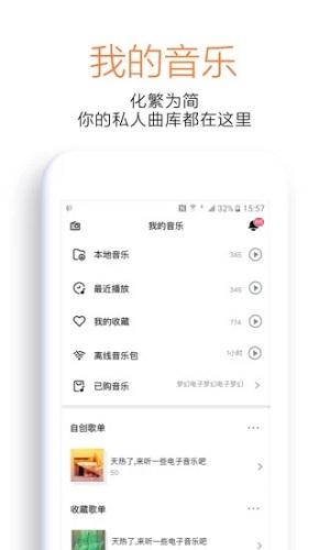 虾米音乐8.3内购破解版 吾爱破解版截图4