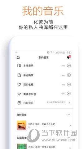 虾米音乐8.3内购破解版