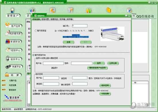 高姆免费客户亲朋好友信息管理软件