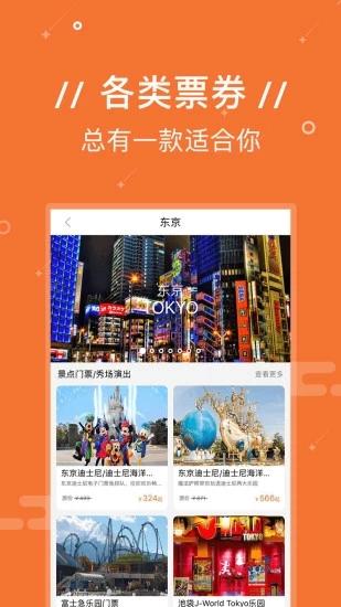 Yi游日本 V2.1.1 安卓版截图1