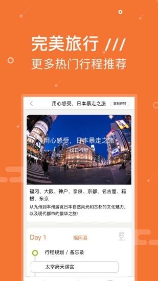 Yi游日本 V2.1.1 安卓版截图3