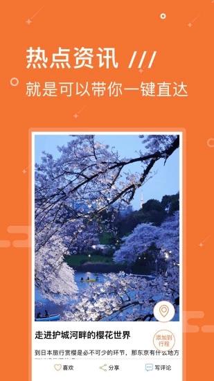 Yi游日本 V2.1.1 安卓版截图2