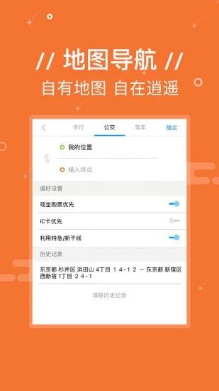 Yi游日本 V2.1.1 安卓版截图4