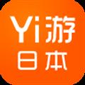 Yi游日本 V2.1.1 iPhone版