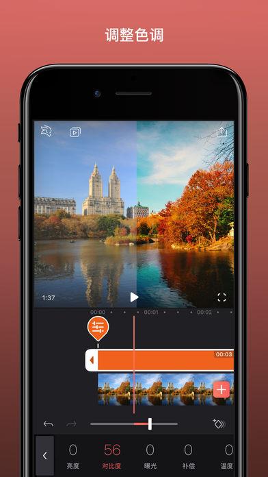 videoleap pro内购破解版 V4.0 安卓版截图2