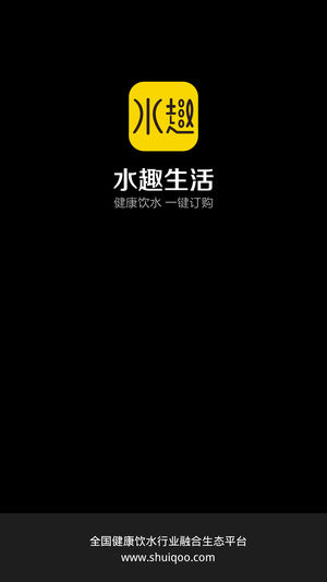 水趣 V1.3.134 安卓版截图5