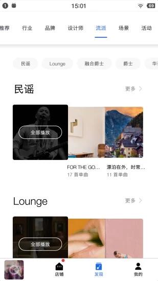 Lava店铺音乐 V2.3.8 安卓版截图4