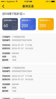途客手账 V1.2.4 安卓版截图5