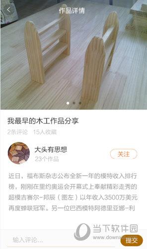 木工达人APP