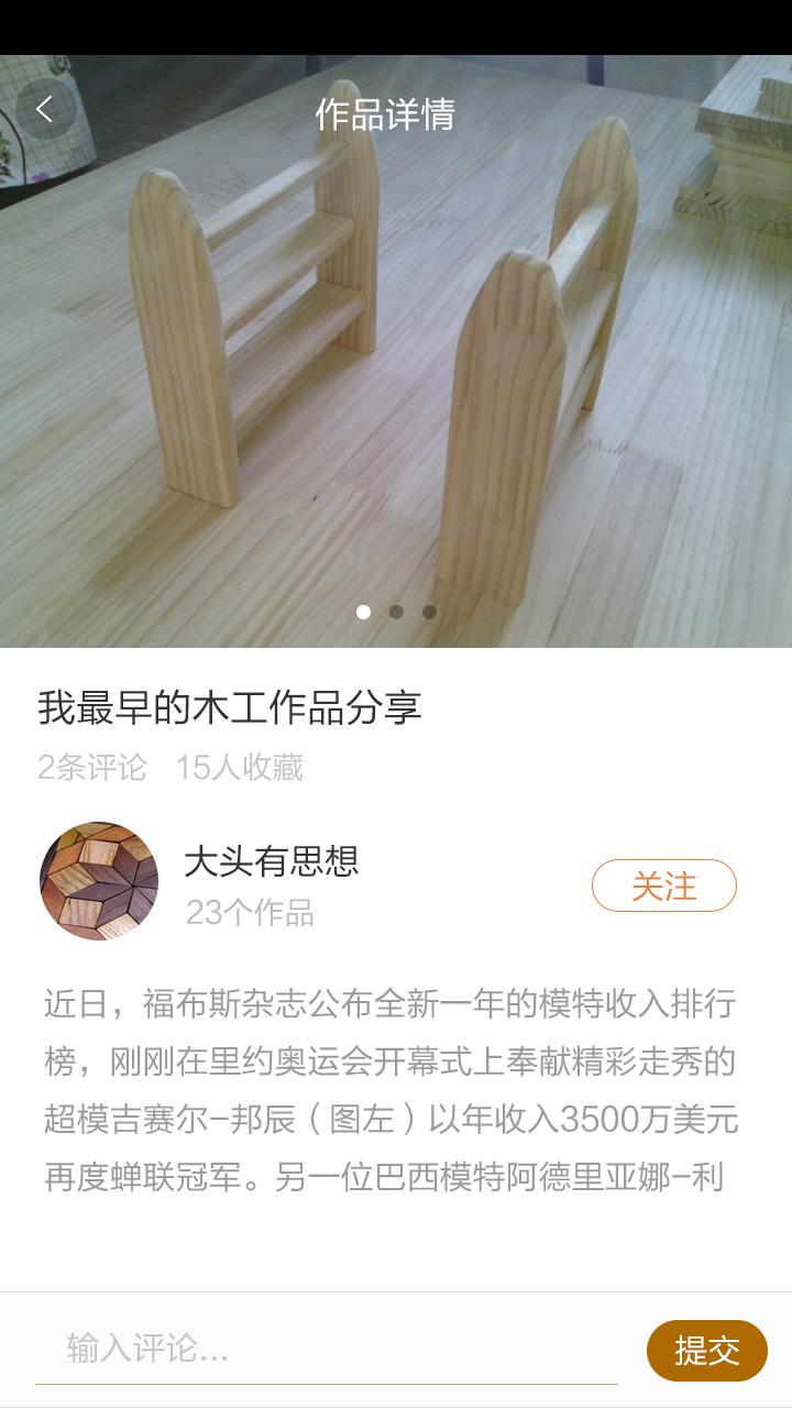 木工达人 V2.0.2 安卓版截图1