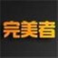 完美者U盘维护系统 V10.2 完整终结版