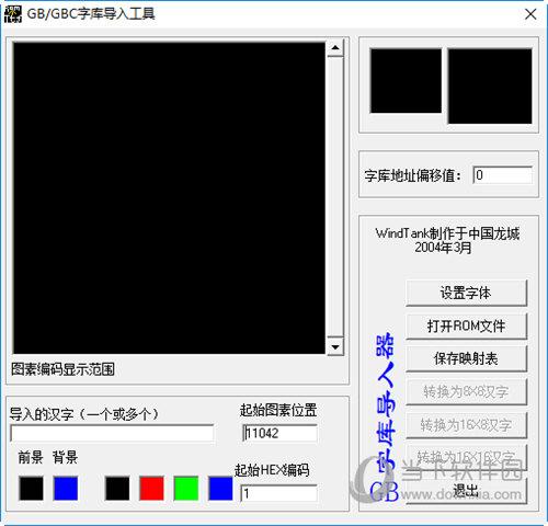 GB/GBC字库导入工具