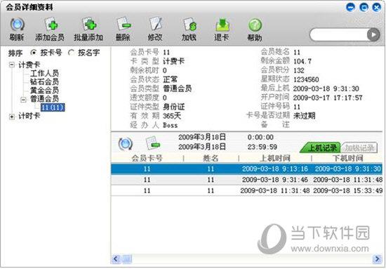万象网管2008