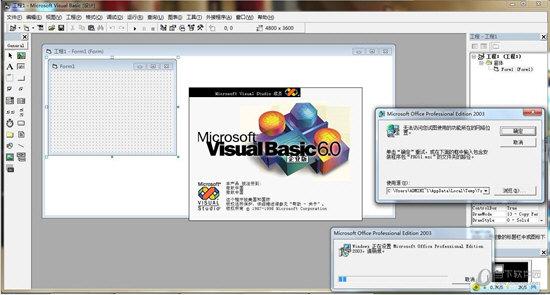 VB6.0简体中文企业版