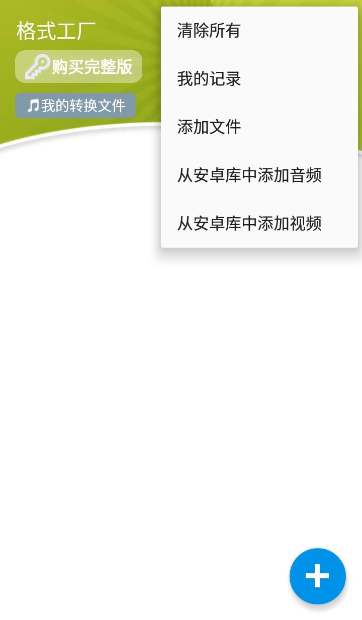 格式工厂安卓5.0破解版 永久免费版截图2