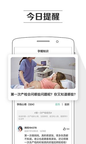 孕期提醒 V7.3.1 安卓版截图2