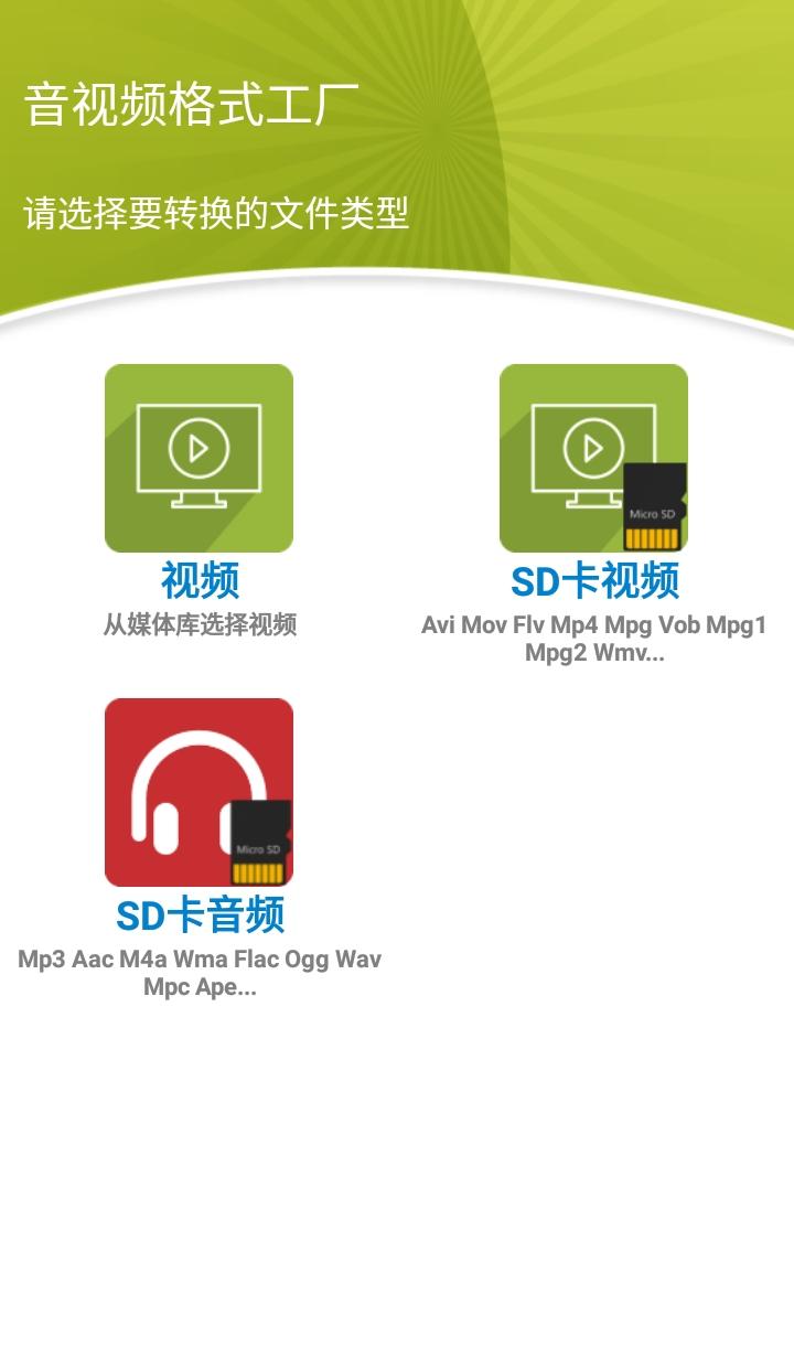 格式工厂高级版破解版 V4.6 安卓汉化版截图1