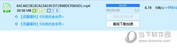 放到第三方下载软件比如迅雷中即可下载