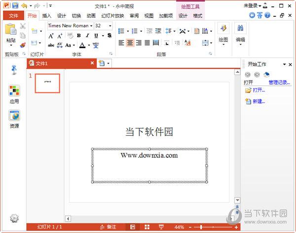 Office演示