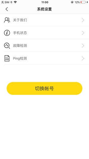 GiWiFi手机端 V2.0.5.3 安卓版截图3