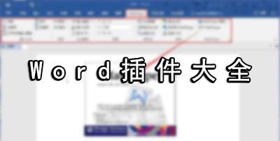 Word插件