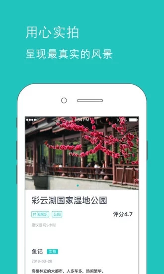 鱼游 V2.4.1 安卓版截图2