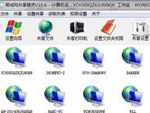 局域网共享软件哪个好 这几个软件了解一下