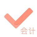 会计对题库 V2.2.0 苹果版