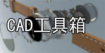 CAD工具箱