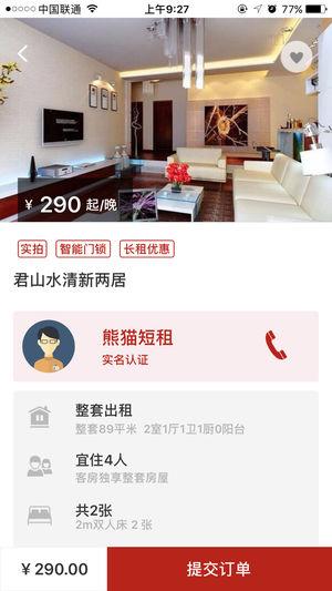 熊猫短租 V1.0 安卓版截图2