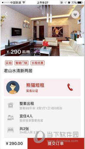 熊猫短租iOS版