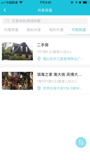 熊猫房东 V1.7 安卓版截图2