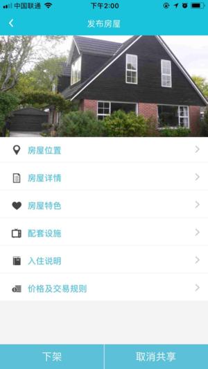 熊猫房东 V1.7 安卓版截图1