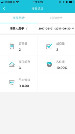 熊猫房东 V1.7 安卓版截图3