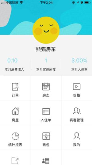 熊猫房东 V1.7 安卓版截图4