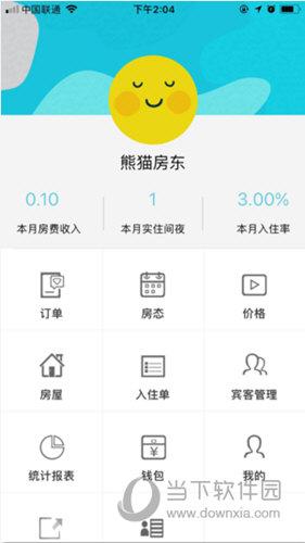 熊猫房东iOS版