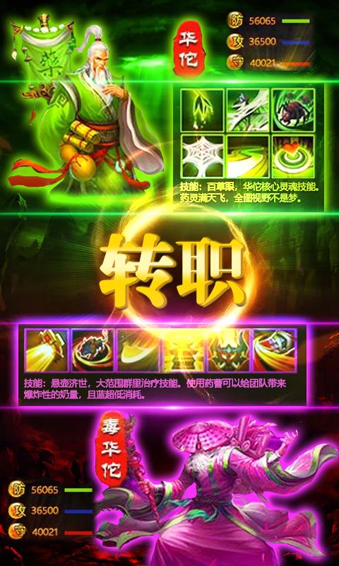 毒王华佗传满V版 V1.0.0 安卓版截图4