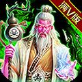 毒王华佗传满V版 V1.0.0 苹果版