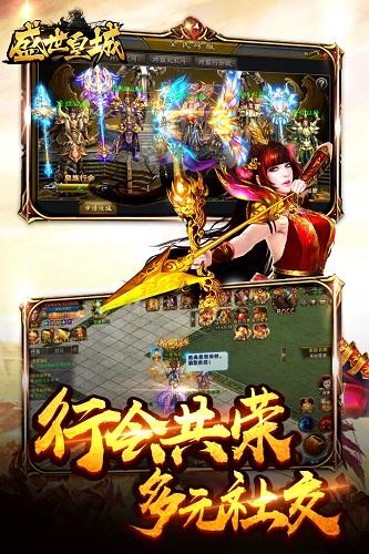 盛世皇城 V1.0.0.5259 安卓版截图3